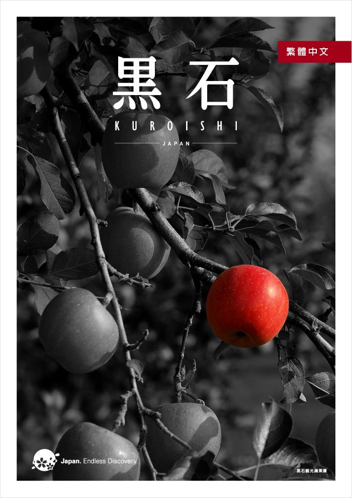 Kuroishi pamphlet
