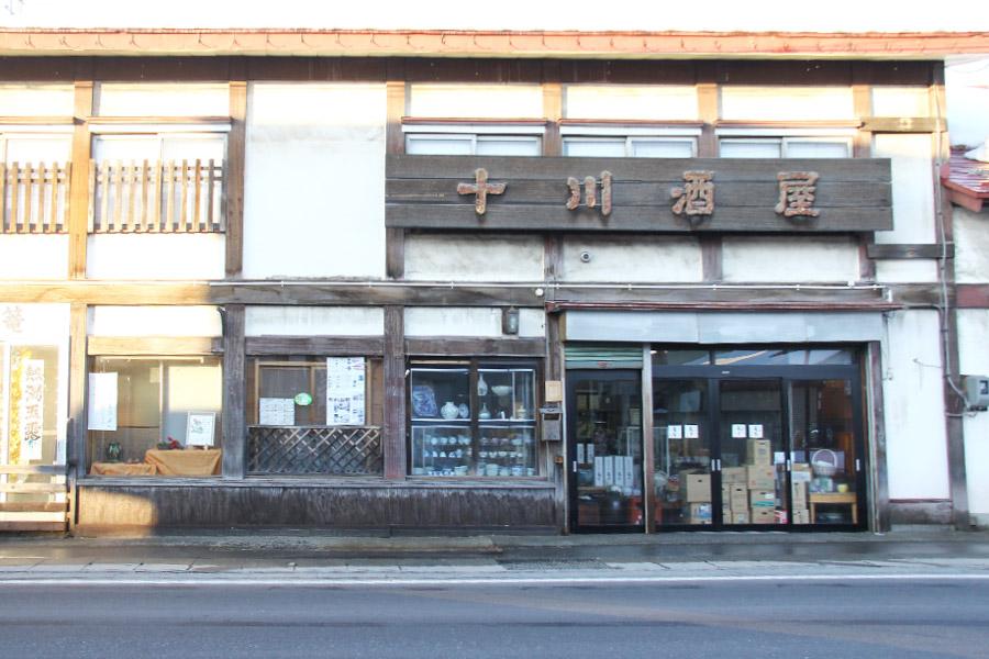 Togawa Sake Shop