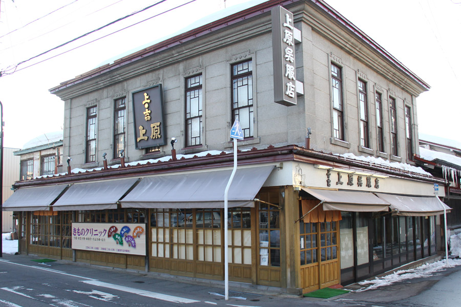 Uehara Kimono Store