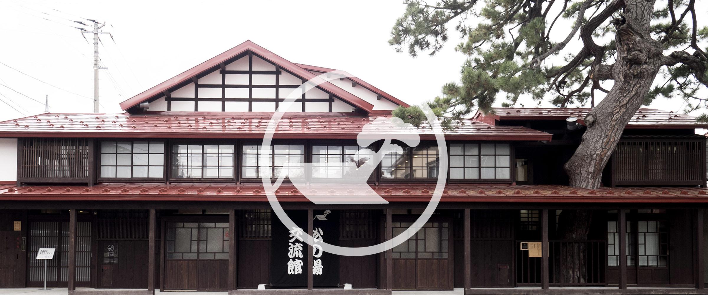Matsuno Yu Community Center